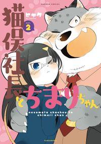 猫俣社長とちまりちゃん (2)