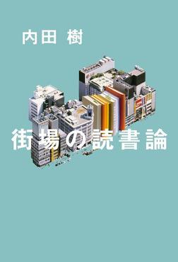 街場の読書論-電子書籍