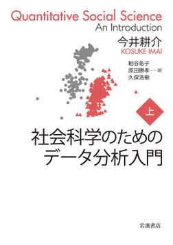 社会科学のためのデータ分析入門(上)-電子書籍