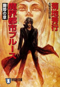 魔界都市ブルース5〈幽姫の章〉-電子書籍