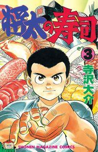 将太の寿司(3)