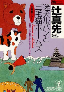 迷犬ルパンと三毛猫ホームズ~迷犬ルパン・スペシャル~-電子書籍