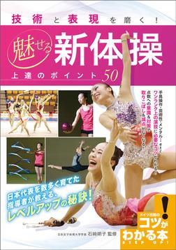 技術と表現を磨く!魅せる新体操 上達のポイント50-電子書籍