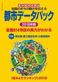 都市データパック 2018年版