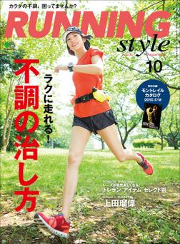 Running Style(ランニング・スタイル) 2015年10月号 Vol.79-電子書籍