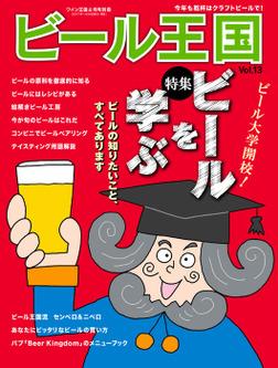 ビール王国 Vol.13 2017年 2月号-電子書籍