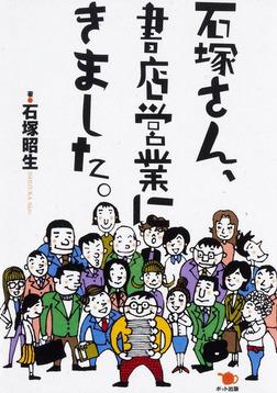 石塚さん、書店営業にきました。-電子書籍