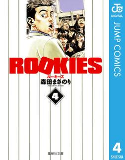 ROOKIES 4-電子書籍