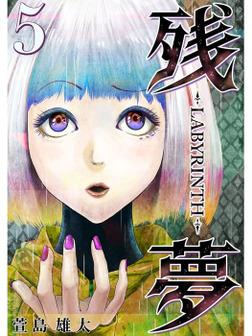 残夢 -LABYRINTH-【分冊版】5話-電子書籍