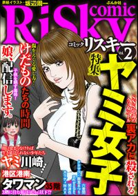 comic RiSky(リスキー)ヤミ女子 Vol.2