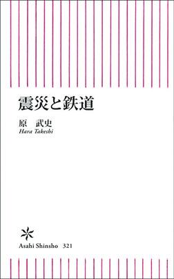 震災と鉄道-電子書籍