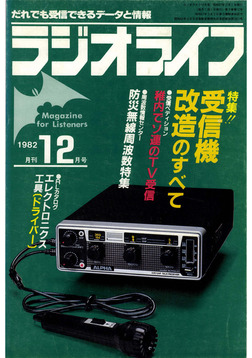 ラジオライフ 1982年 12月号-電子書籍