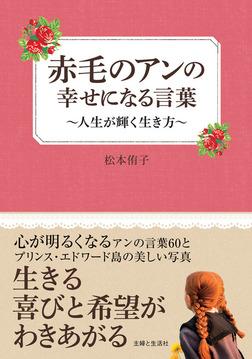 赤毛のアンの幸せになる言葉-電子書籍