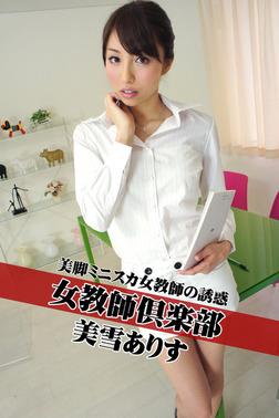 女教師倶楽部 美雪ありす 美脚ミニスカ女教師の誘惑-電子書籍