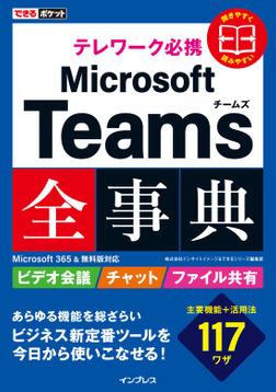 できるポケット テレワーク必携 Microsoft Teams全事典 Microsoft 365&無料版対応-電子書籍