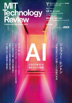 MITテクノロジーレビュー[日本版]  Vol.1/Autumn 2020 AI Issue-電子書籍