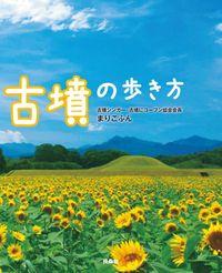 古墳の歩き方(扶桑社BOOKS)