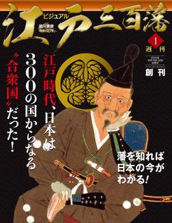 ビジュアル江戸三百藩1号-電子書籍