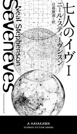 七人のイヴ I-電子書籍