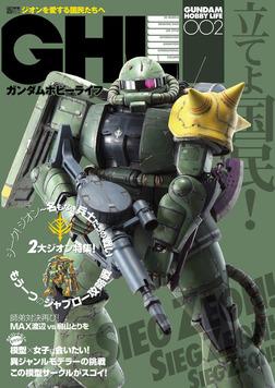 ガンダムホビーライフ 002-電子書籍