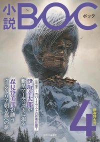 小説 BOC 4