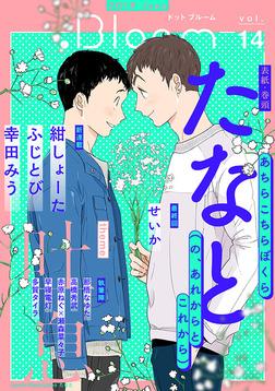 .Bloom ドットブルーム vol.14 2019 June-電子書籍
