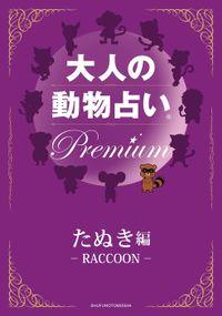 大人の動物占い Premium【分冊版 たぬき】