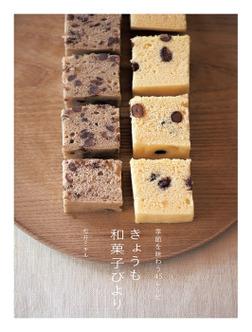 季節を味わう45レシピ きょうも和菓子びより-電子書籍