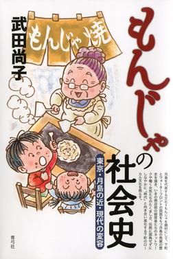 もんじゃの社会史 東京・月島の近・現代の変容-電子書籍