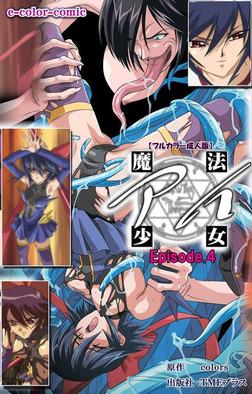 【フルカラー成人版】魔法少女アイ Episode.4-電子書籍