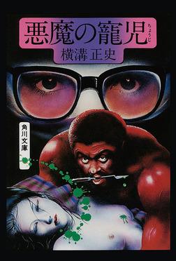 金田一耕助ファイル15 悪魔の寵児-電子書籍