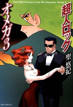超人ロック オメガ 3 Locke The Superman Omega 3-電子書籍