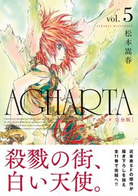 AGHARTA - アガルタ - 【完全版】 5巻
