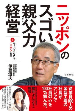 ニッポンのスゴい親父力経営 続 モノづくりこそ日本の砦-電子書籍