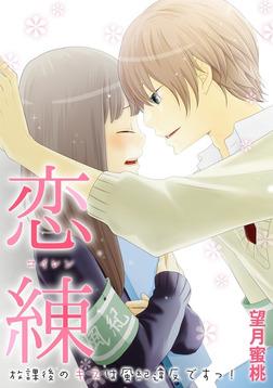 恋練<コイレン>~放課後のキスは風紀違反ですっ!~-電子書籍