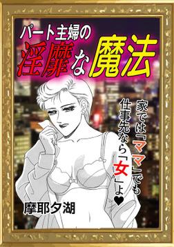 パート主婦の淫靡な魔法-電子書籍