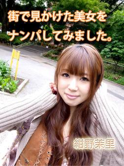 街で見かけた美女をナンパしてみました。 紺野茉里-電子書籍