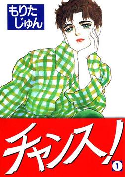 チャンス! 第1巻-電子書籍