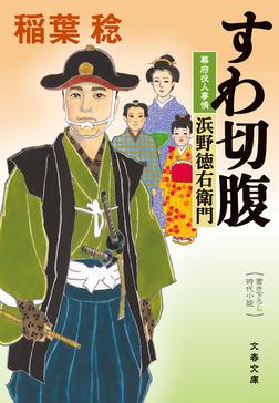 すわ切腹 幕府役人事情 浜野徳右衛門-電子書籍