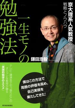 一生モノの勉強法 京大理系人気教授の戦略とノウハウ-電子書籍