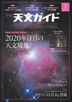 天文ガイド2020年1月号-電子書籍
