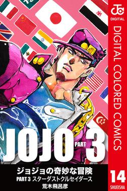 ジョジョの奇妙な冒険 第3部 カラー版 14-電子書籍