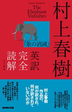 村上春樹「象の消滅」英訳完全読解-電子書籍