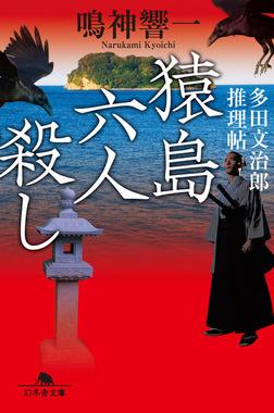 猿島六人殺し 多田文治郎推理帖-電子書籍