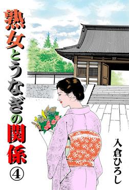 熟女とうなぎの関係 4-電子書籍