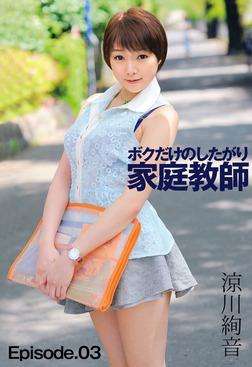 ボクだけのしたがり家庭教師 涼川絢音 Episode03-電子書籍