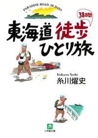 東海道徒歩38日間ひとり旅(小学館文庫)