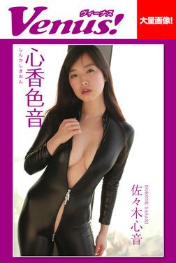 Venus!心香色音~しんかしきおん~ 佐々木心音-電子書籍