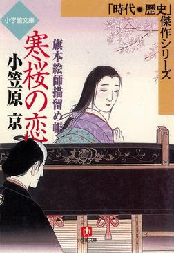 旗本絵師描留め帳 寒桜の恋(小学館文庫)-電子書籍