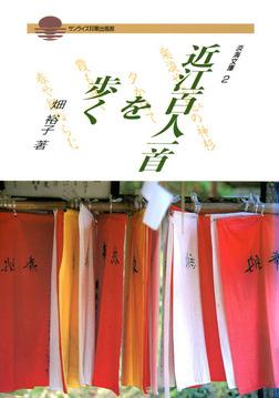 近江百人一首を歩く-電子書籍